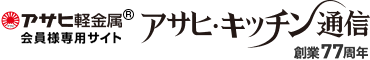 アサヒ軽金属工業株式会社 会員様専用サイト アサヒキッチン通信