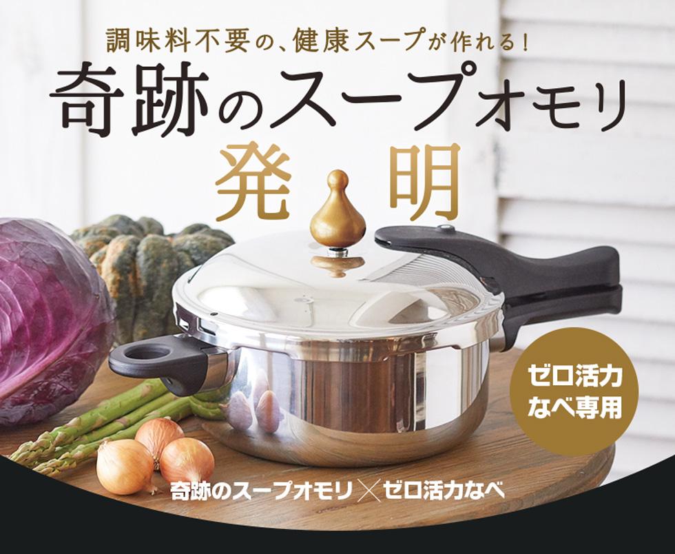 調味料不要の、健康スープが作れる!